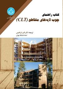 کتاب راهنمای چوبلایههای متقاطع (CLT)
