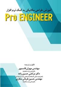 آموزش طراحی مکانیکی به کمک نرمافزار Pro ENGINEER