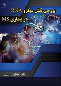 بررسی نقش میکروRNA در بیماری MS