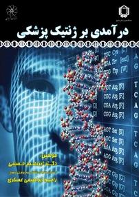 درآمدی بر ژنتیک پزشکی