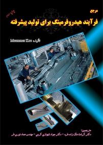 مرجع فرآیند هیدروفرمینگ برای تولید پیشرفته