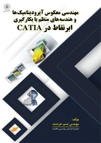 مهندسی معکوس آیرودینامیکها و هندسههای منظم با بهکارگیری ابرنقاط در CATIA