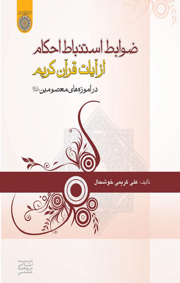 ضوابط استنباط احکام از آیات قرآن در آموزههای معصومین(ع)