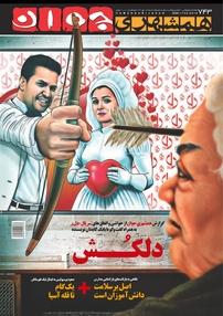 مجله هفتهنامه همشهری جوان - شماره ۷۴۳