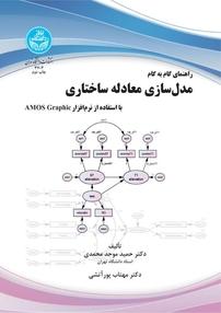 راهنمای گام به گام مدلسازی معادله ساختاری