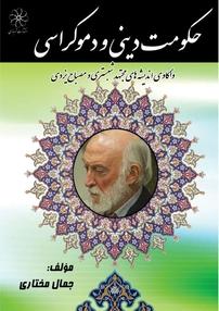 حکومت دینی و دموکراسی