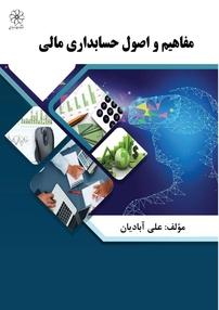 مفاهیم و اصول حسابداری مالی