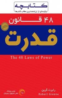 میکروبوک ۴۸  قانون قدرت
