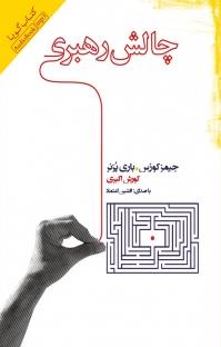 کتاب صوتی چالش رهبری