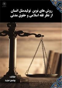 روشهای نوین تولیدمثل انسان از نظرفقه اسلامی و حقوق مدنی