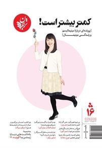 مجله فصلنامه ترجمان علوم انسانی - شماره شانزدهم