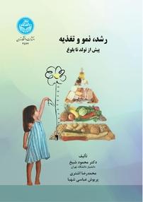 رشد، نمو و تغذیه