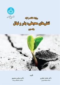 روابط خاک و گیاه تنشهای محیطی، بذر و نهال