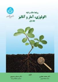 روابط خاک و گیاه اکولوژی، آمار و آنالیز