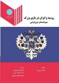 روسیه و ایران در بازی بزرگ