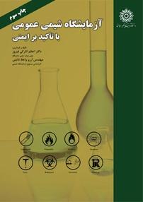 آزمایشگاه شیمی عمومی با تأکید بر ایمنی