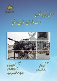 اصول تجربی و تئوری تست موتورهای احتراق داخلی