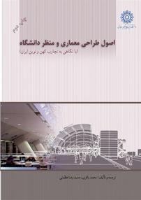 اصول طراحی معماری و منظر دانشگاه