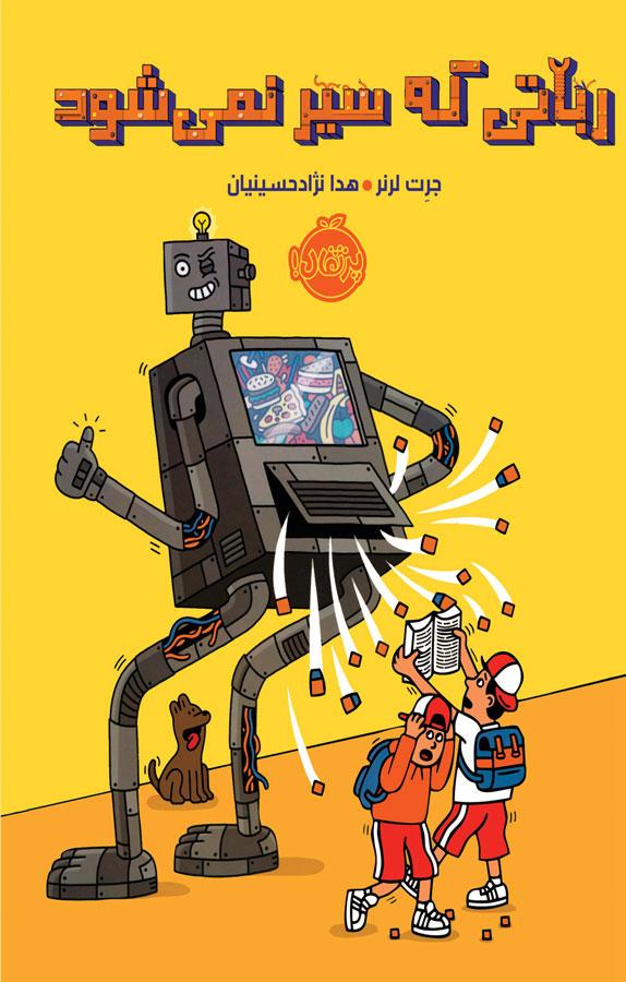 رباتی که سیر نمیشود