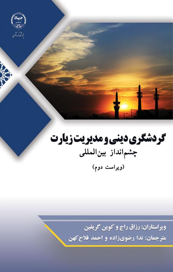 گردشگری دینی و مدیریت زیارت