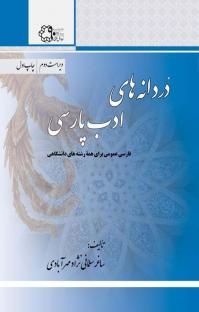 دردانههای ادب پارسی