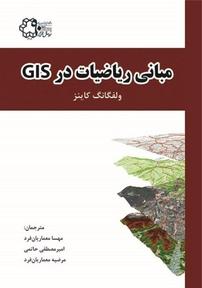 مبانی ریاضیات در GIS