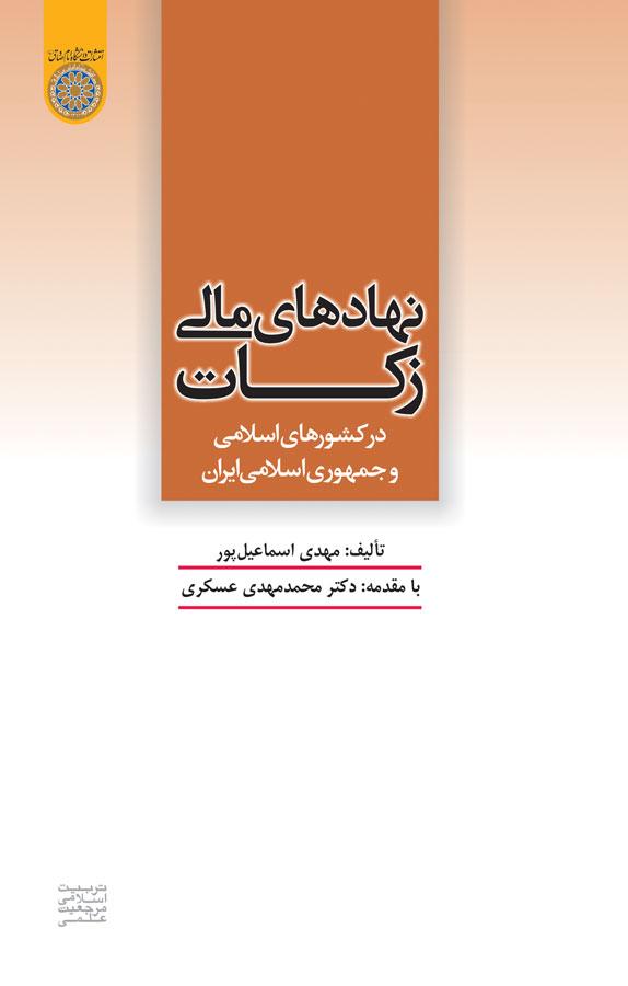 نهادهای مالی زکات در کشورهای اسلامی و جمهوری اسلامی ایران