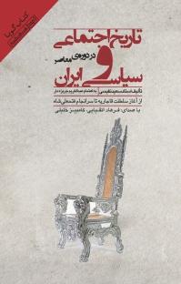 کتاب صوتی تاریخ اجتماعی و سیاسی ایران در دوره معاصر