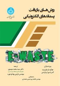 روشهای بازیافت پسماندهای الکترونیکی