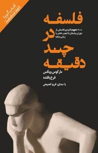کتاب صوتی فلسفه در چند دقیقه