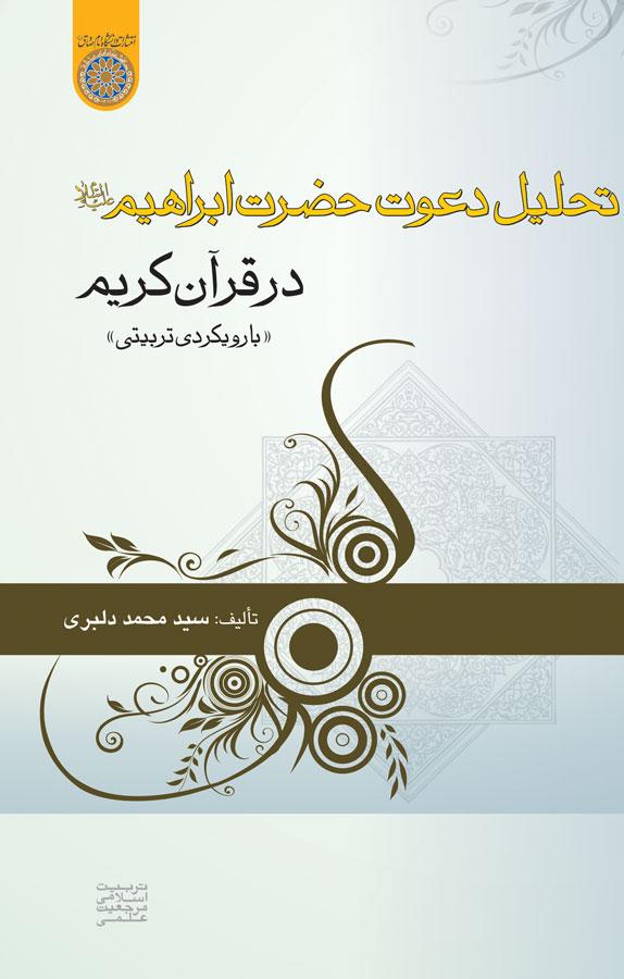 تحلیل دعوت حضرت ابراهیم(ع) در قرآن کریم