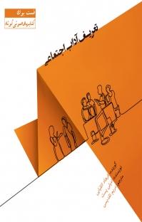 کتاب صوتی تعریف آداب اجتماعی