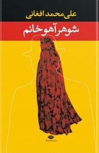 دانلود کتاب شوهر آهو خانم   نوشته علی محمد افغانی