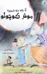 کتاب صوتی از چی میترسی موش کوچولو؟