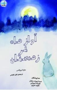 کتاب صوتی آواز ماه در زمستان