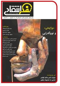 مجله ماهنامه تفکر انتقادی شماره یکم
