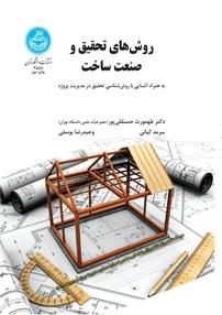 روشهای تحقیق و صنعت ساخت