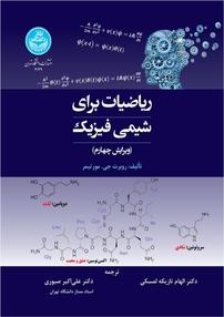 ریاضیات برای شیمی فیزیک