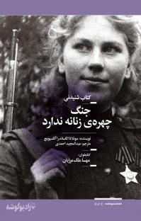 کتاب صوتی جنگ چهرهی زنانه ندارد