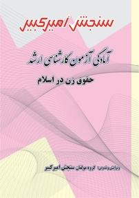 آمادگی آزمون کارشناسی ارشد حقوق زن در اسلام