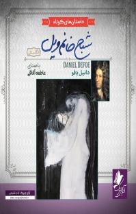 کتاب صوتی شبح خانم ویل