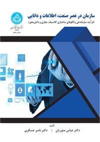سازمان در عصر صنعت، اطلاعات و دانایی