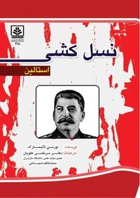 نسلکشی استالین