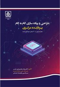 طراحی و پیادهسازی گامبهگام پردازنده مرکزی