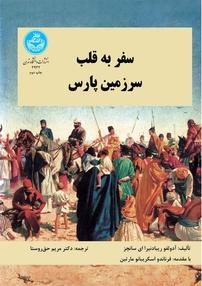 سفر به قلب سرزمین پارس