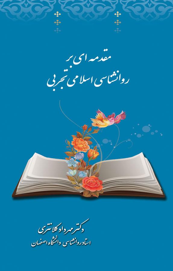 مقدمهای بر روانشناسی اسلامی تجربی