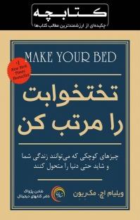 تختخوابت را مرتب کن