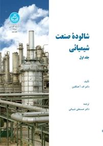 شالوده صنعت شیمیائی (جلد اول)