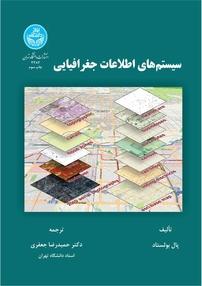 سیستمهای اطلاعات جغرافیایی
