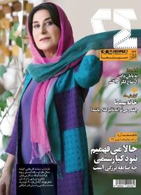 مجله ماهنامه همشهری ۲۴  - شماره ۱۲۲